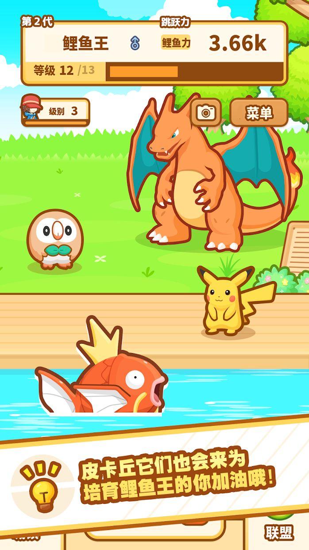 跳跃吧!鲤鱼王 游戏截图5