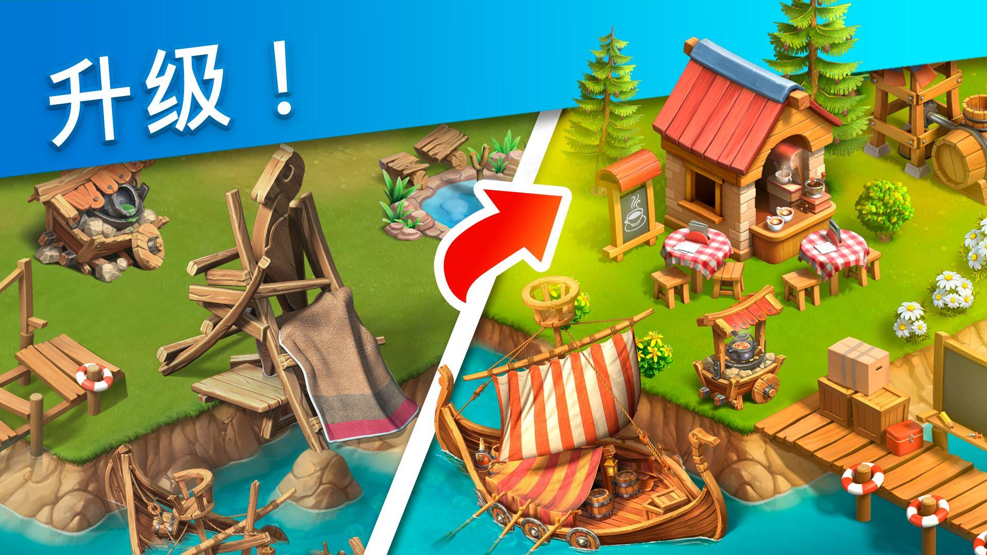 欢乐海湾:农场与奇遇 (Funky Bay) 游戏截图4