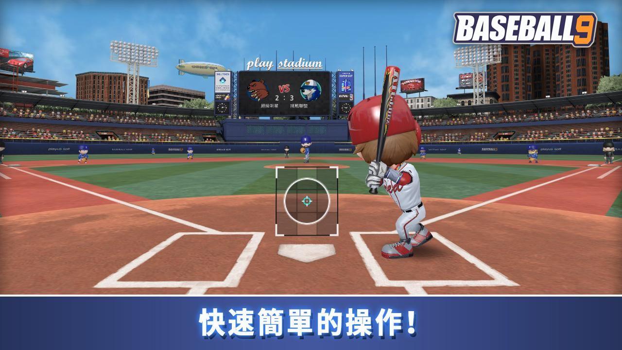 职业棒球9 游戏截图1