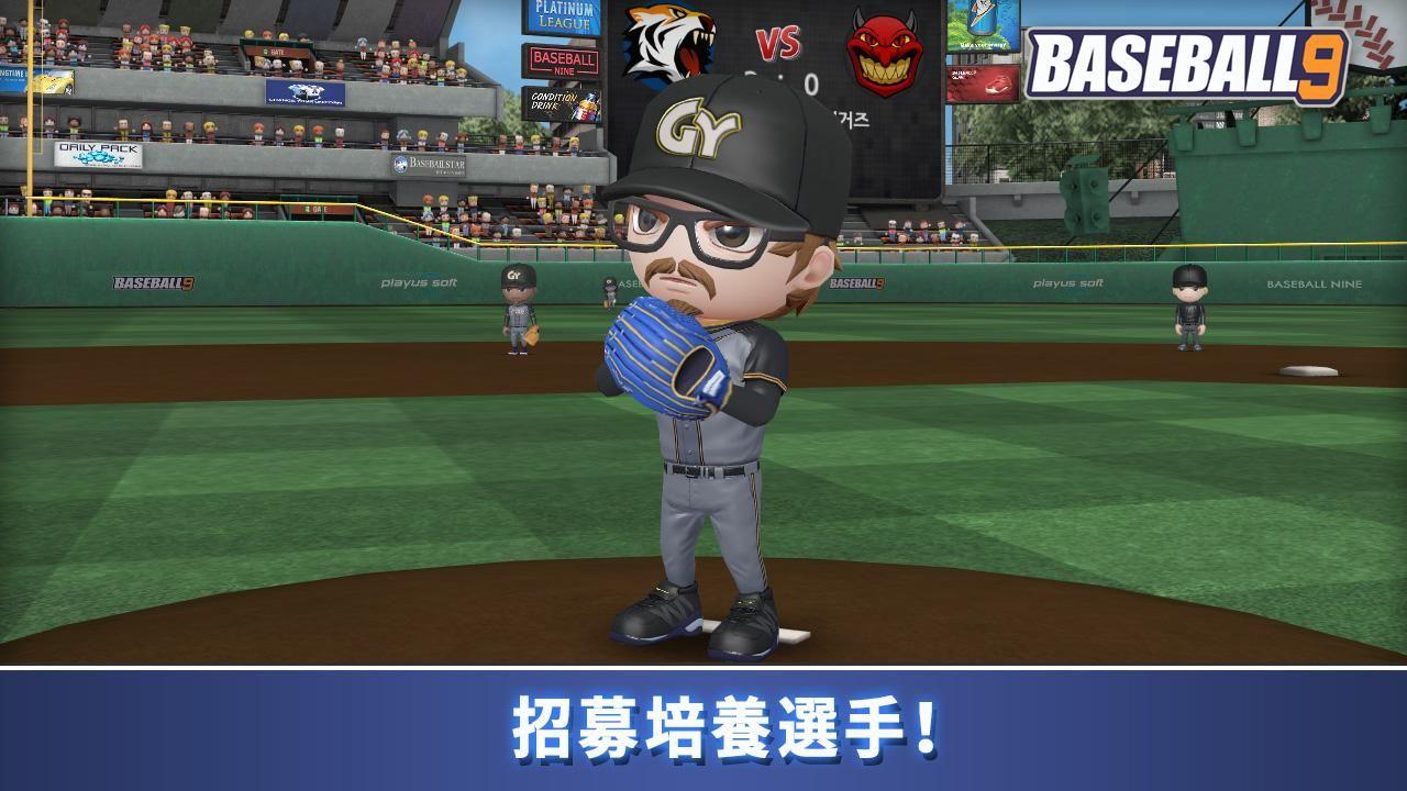 职业棒球9 游戏截图3