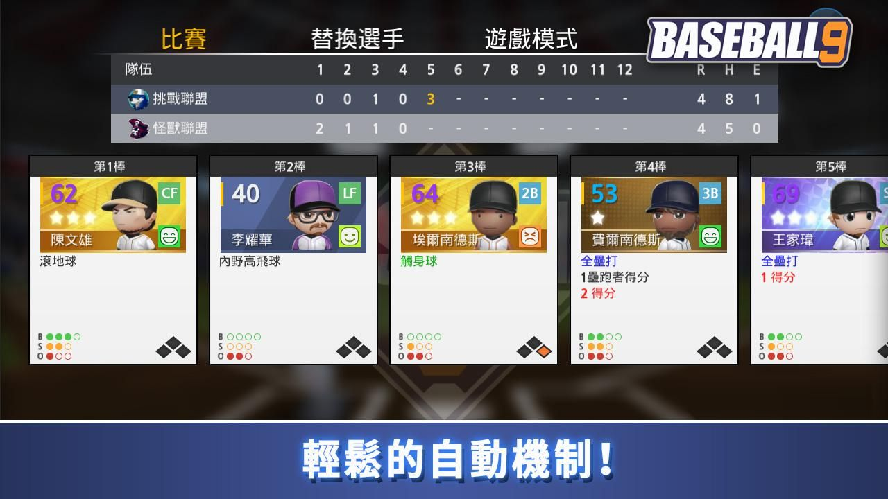 职业棒球9 游戏截图5