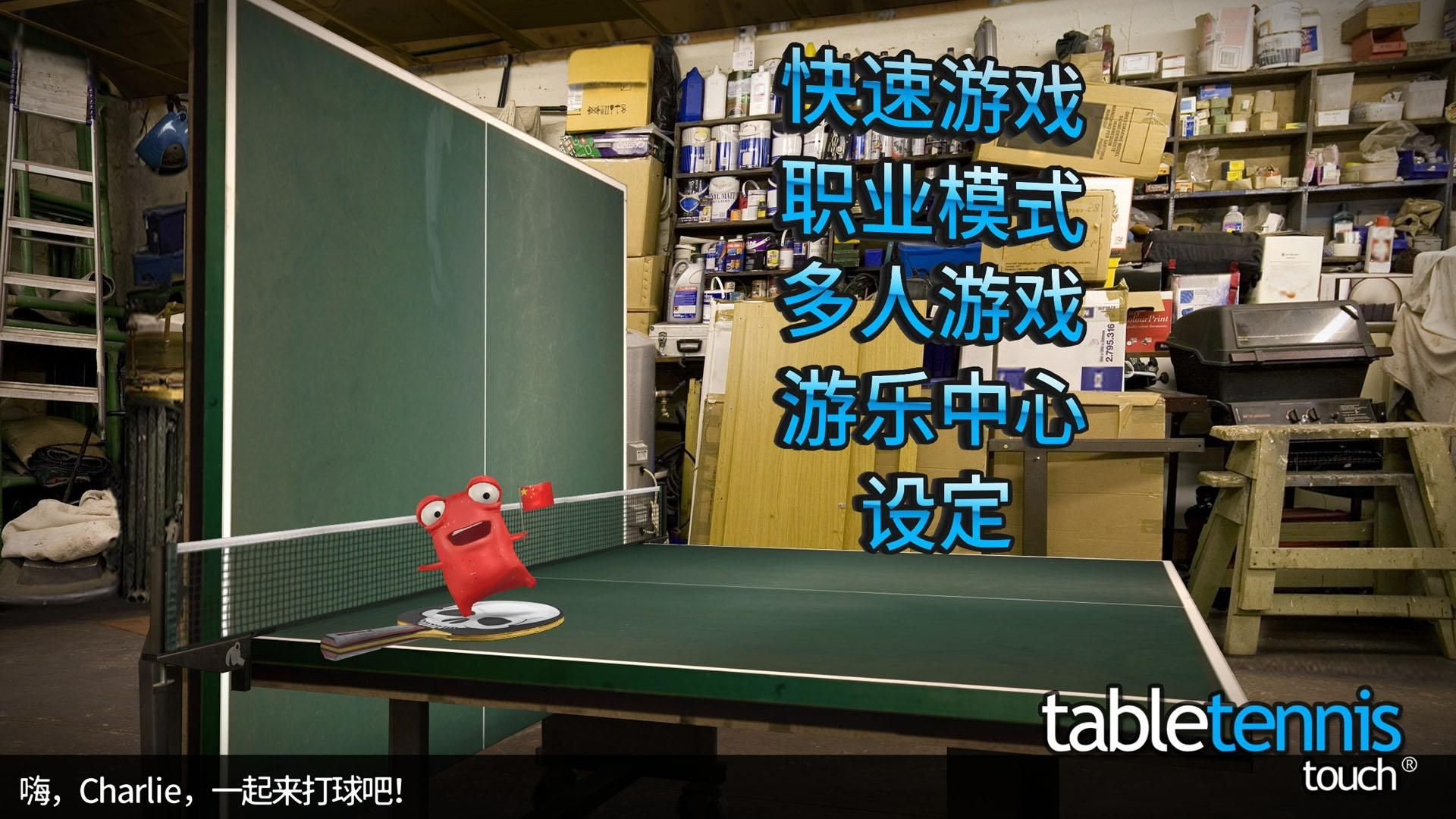 Table Tennis Touch 游戏截图2