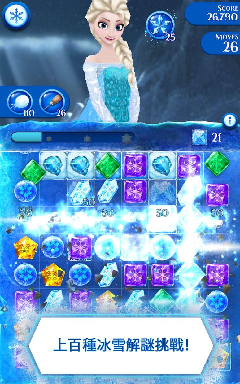 冰雪奇缘: 冰纷乐 游戏截图1