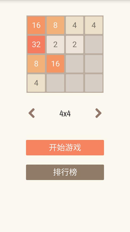 2048 游戏截图1
