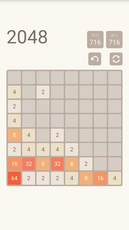 2048 游戏截图4