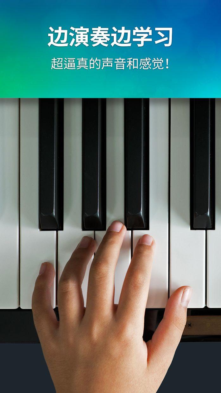 钢琴 - 弹钢琴和歌曲 游戏截图1