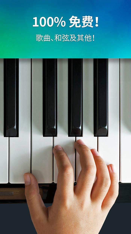 钢琴 - 弹钢琴和歌曲 游戏截图2