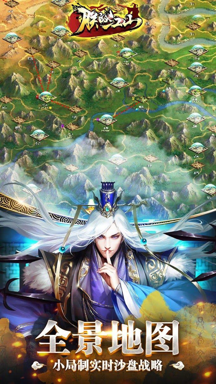 朕的江山 游戏截图1