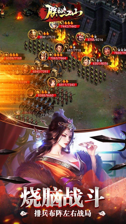 朕的江山 游戏截图2