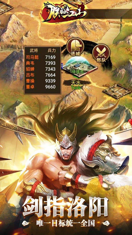 朕的江山 游戏截图3