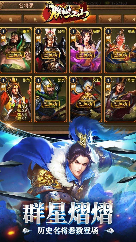 朕的江山 游戏截图4