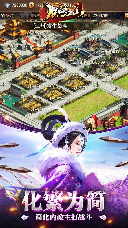 朕的江山 游戏截图5
