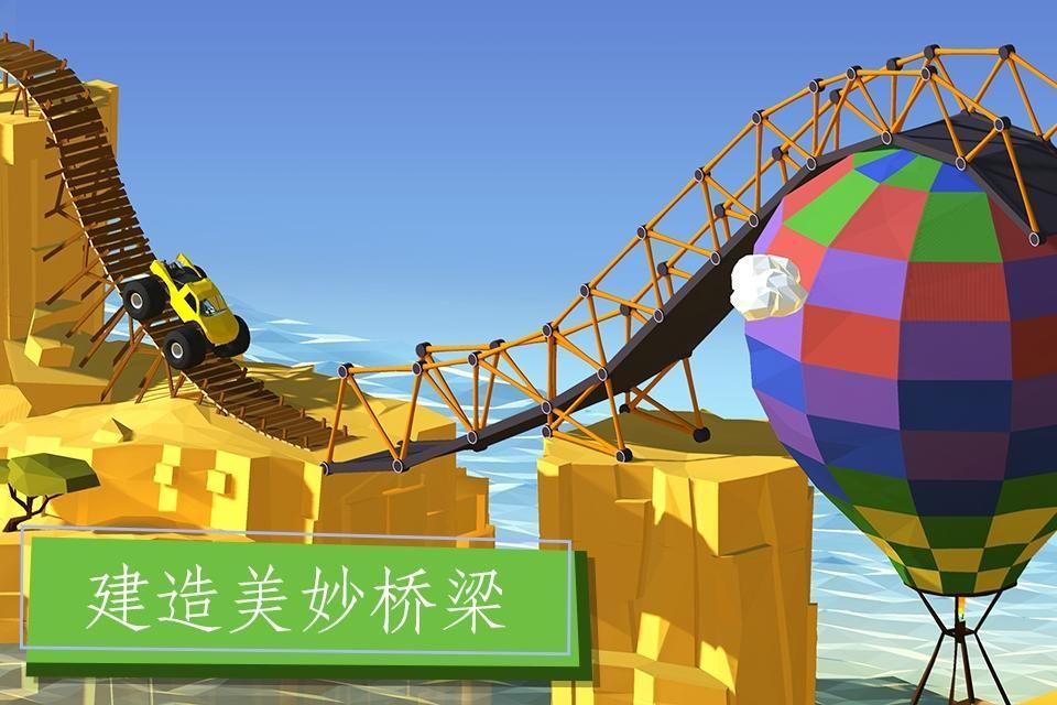 建桥专家 游戏截图2