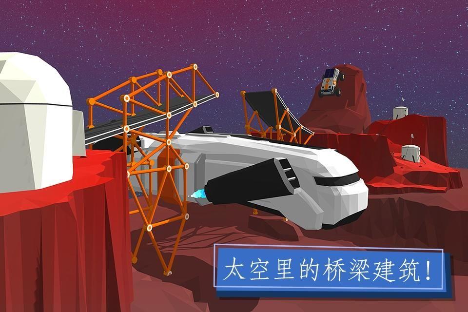 建桥专家 游戏截图3