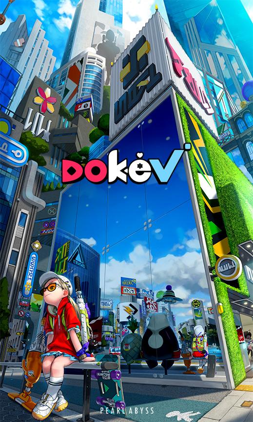 DokeV 游戏截图3