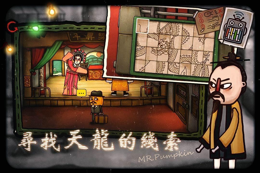 南瓜先生2:九龙城寨(国际服) 游戏截图3