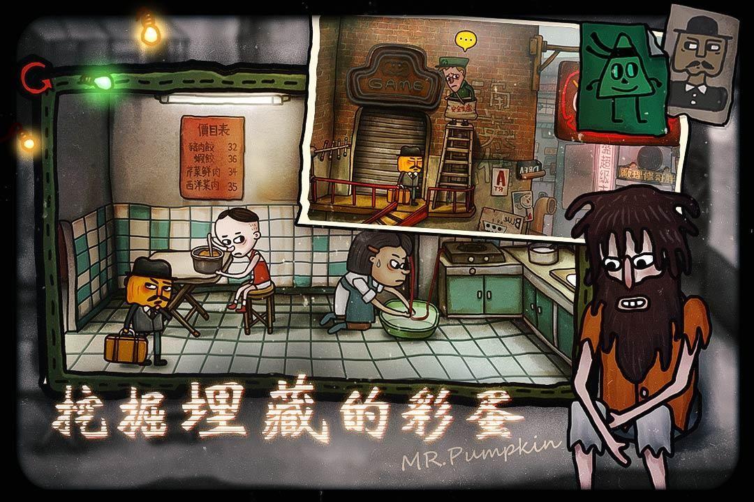 南瓜先生2:九龙城寨(国际服) 游戏截图4