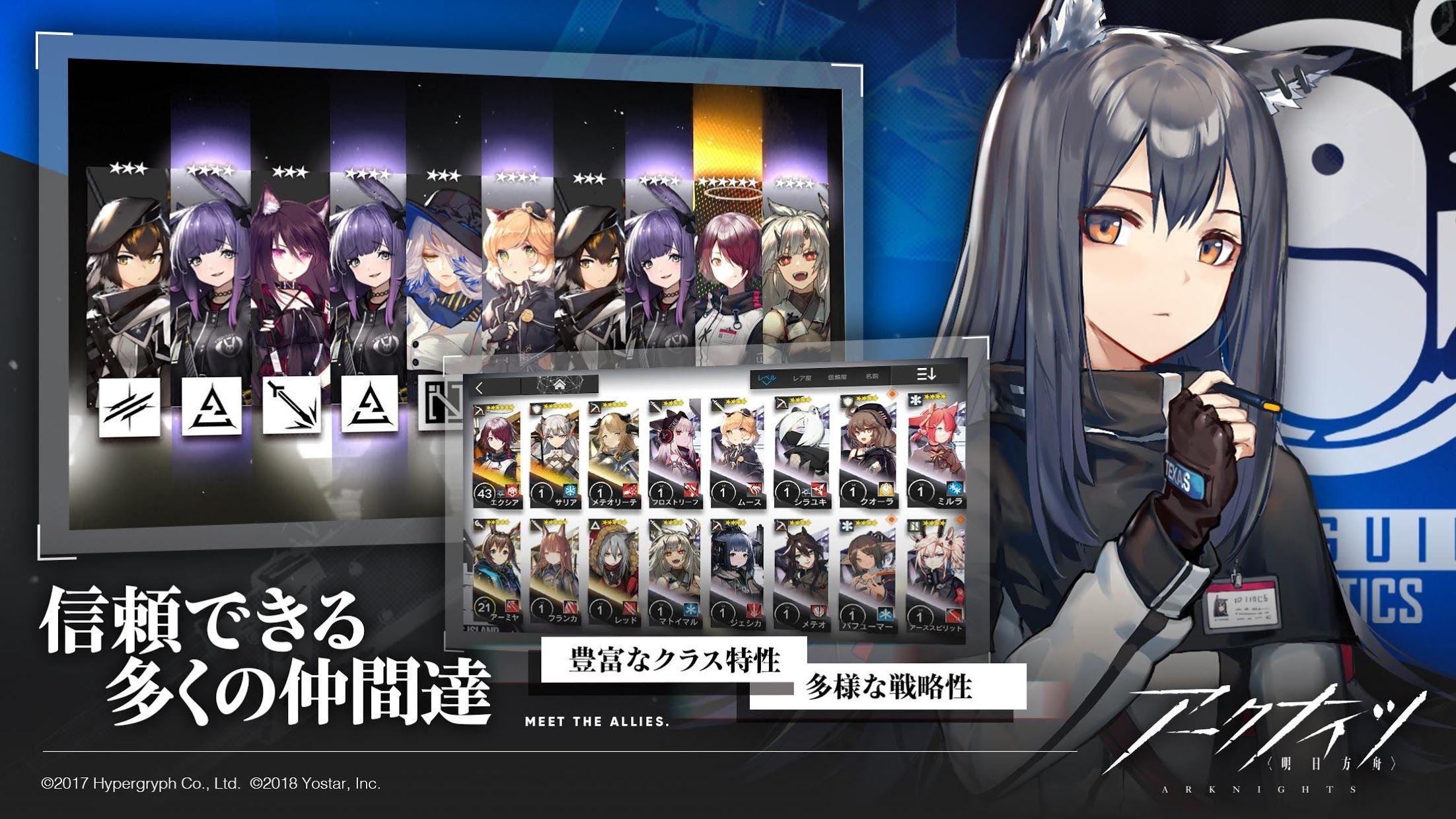 明日方舟(日服) 游戏截图2