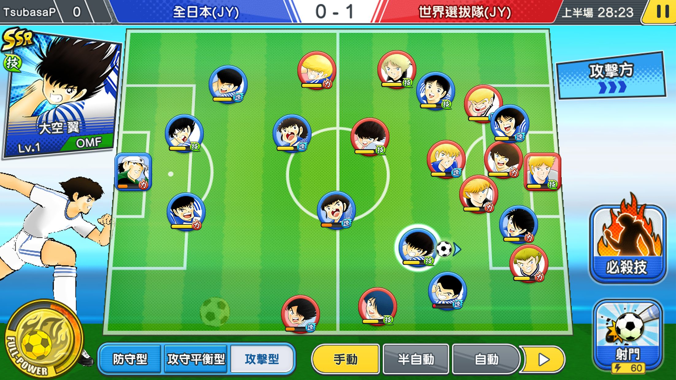 足球小将翼梦幻队伍存档位置-存档位置介绍