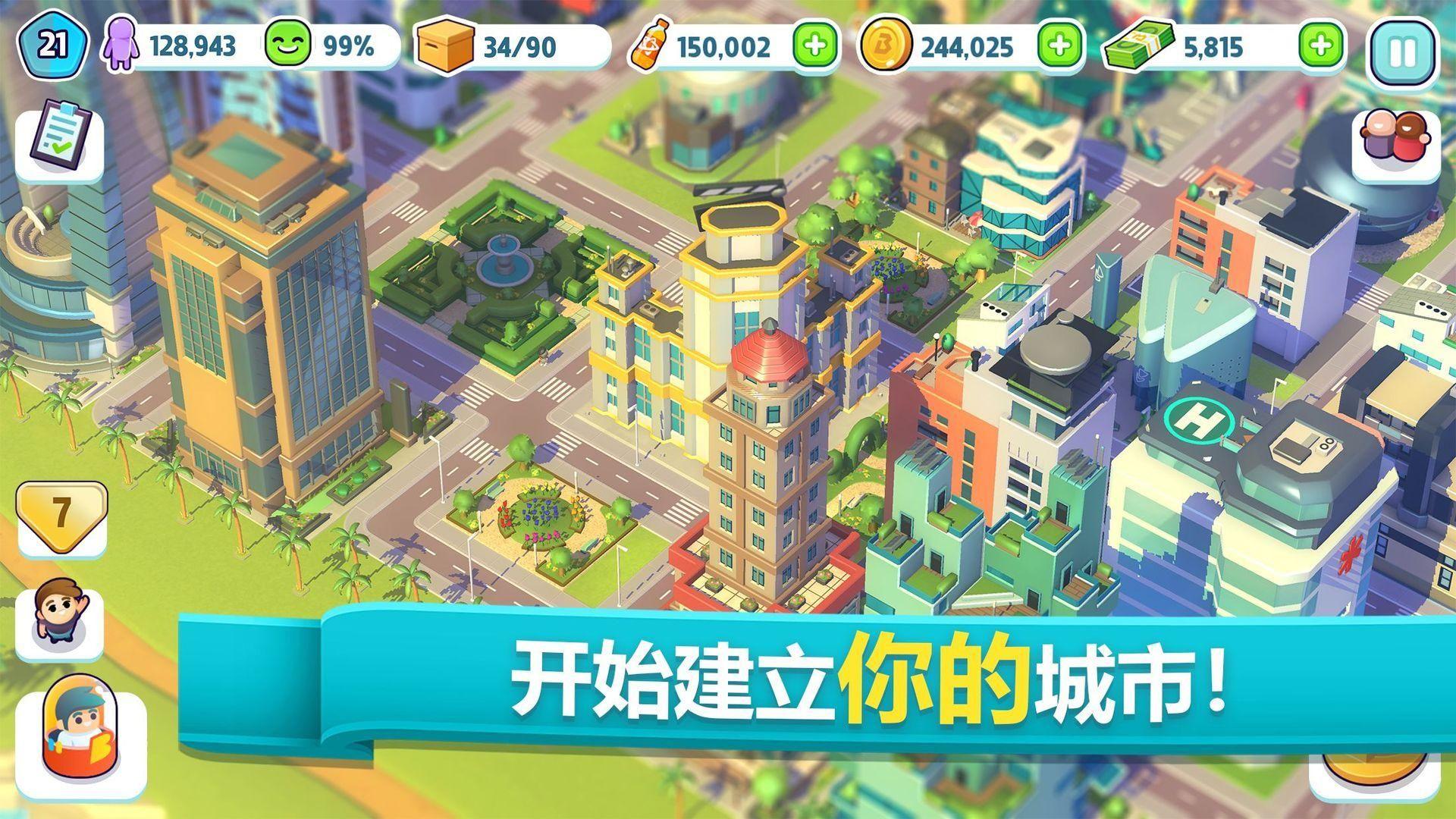 炫动城市:城市建造游戏 游戏截图1