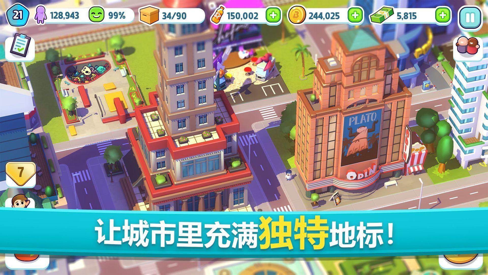 炫动城市:城市建造游戏 游戏截图2