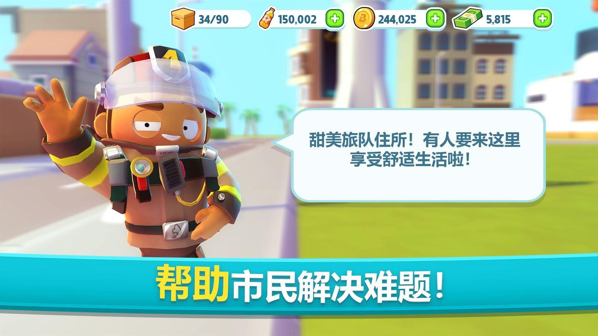 炫动城市:城市建造游戏 游戏截图3