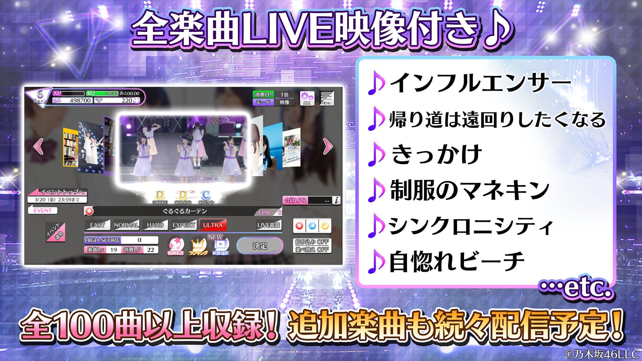乃木坂46 Rhythm Festival 游戏截图4