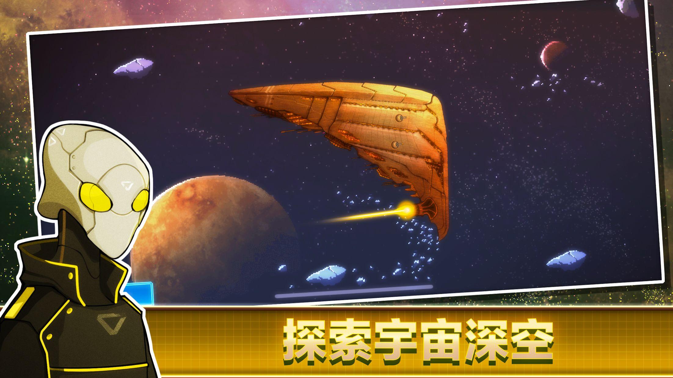 像素星舰™ Pixel Starships™: Hyperspace 游戏截图2