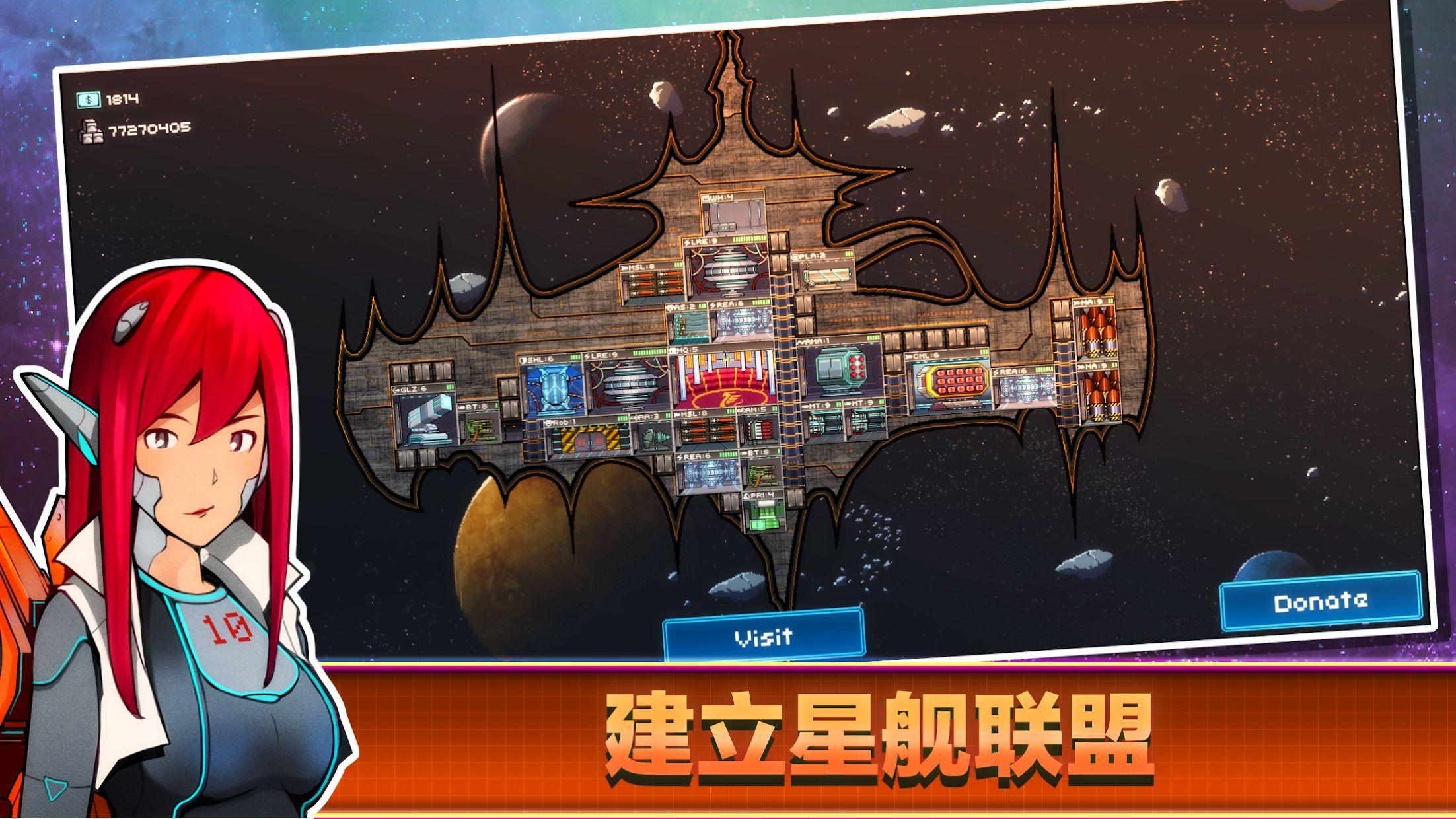 像素星舰™ Pixel Starships™: Hyperspace 游戏截图3