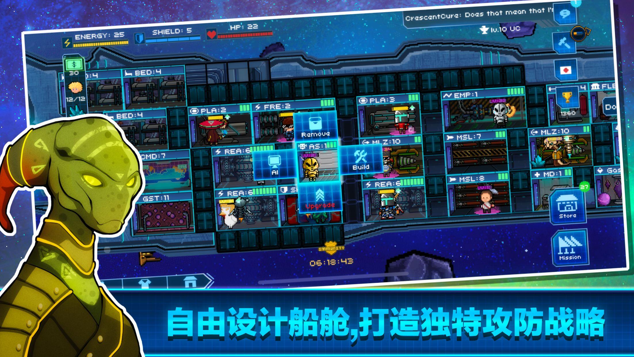 像素星舰™ Pixel Starships™: Hyperspace 游戏截图4