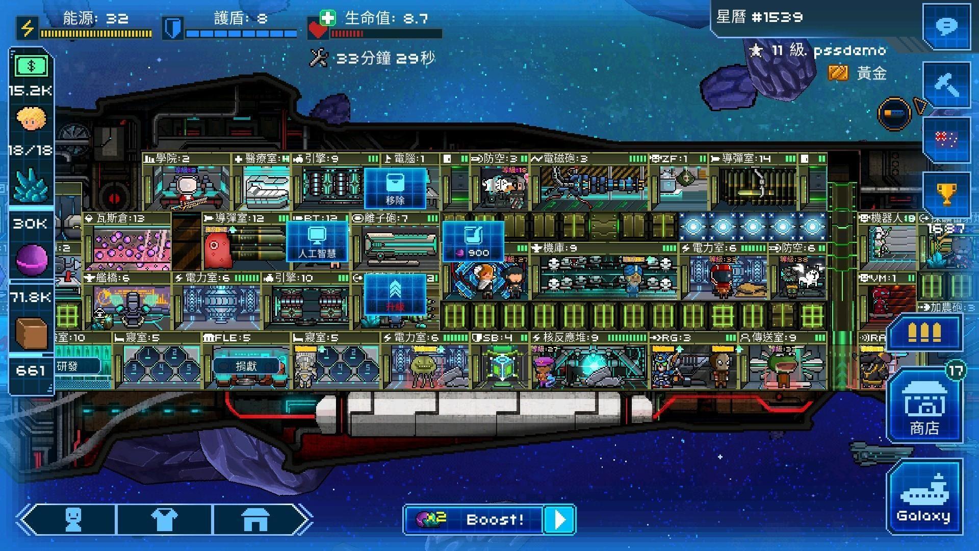 像素星舰™ Pixel Starships™: Hyperspace 游戏截图5
