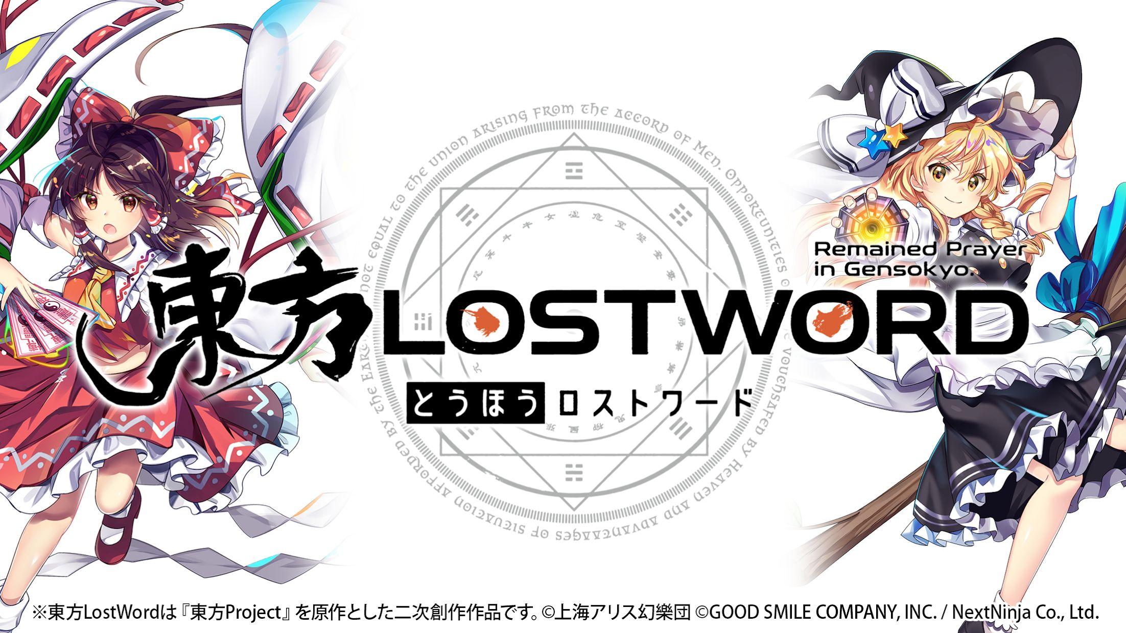 东方LostWord(日服) 游戏截图1