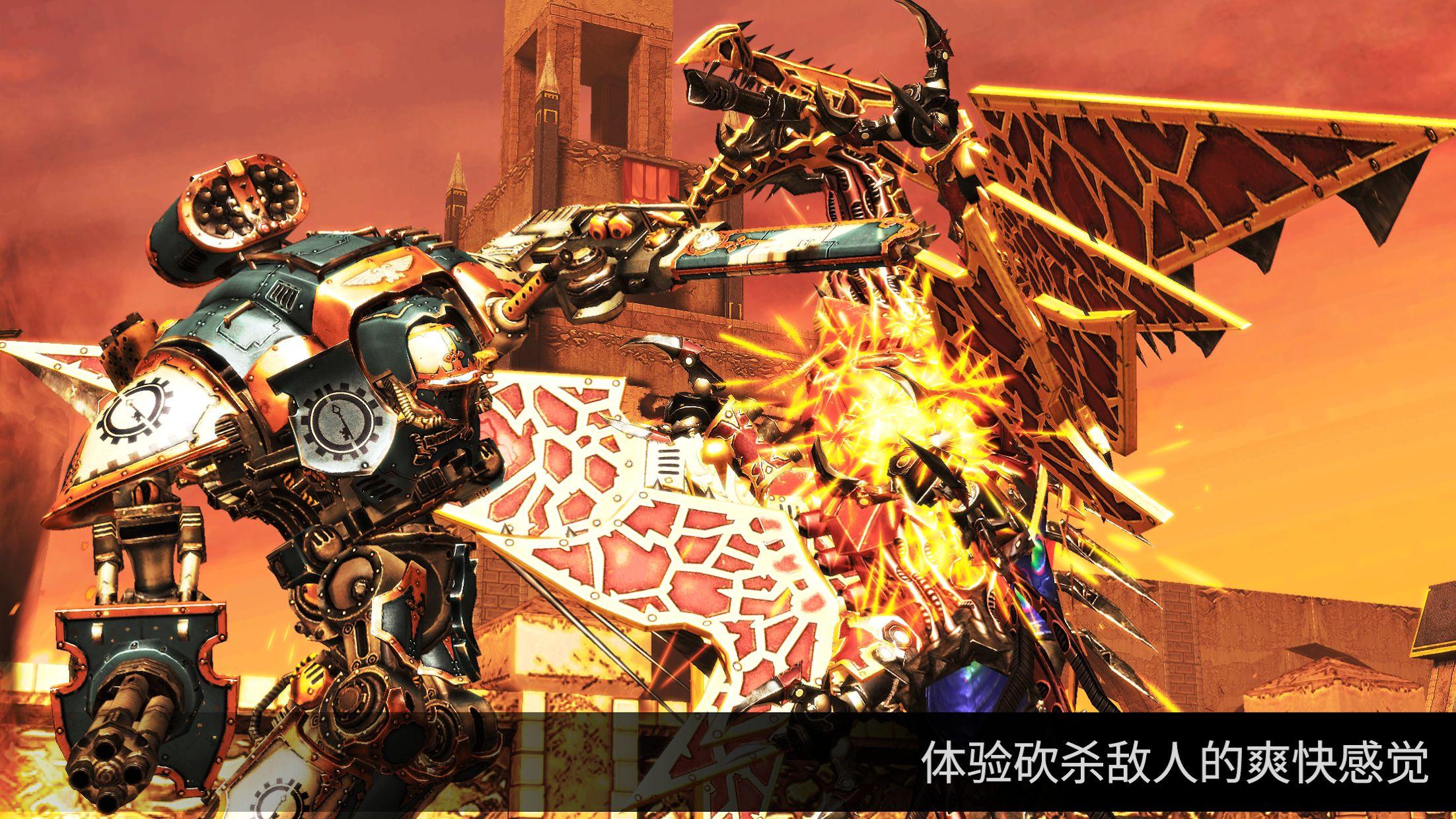 战锤40K:自由之刃 游戏截图3