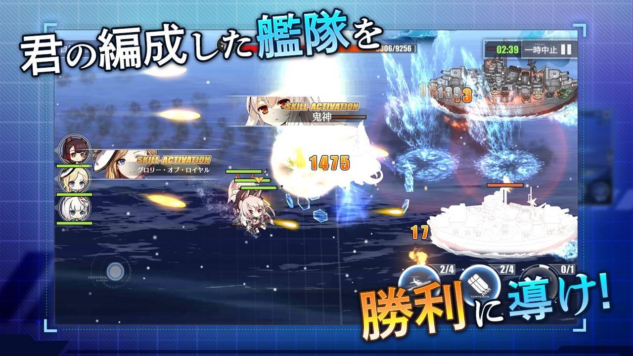 碧蓝航线(日服) 游戏截图2