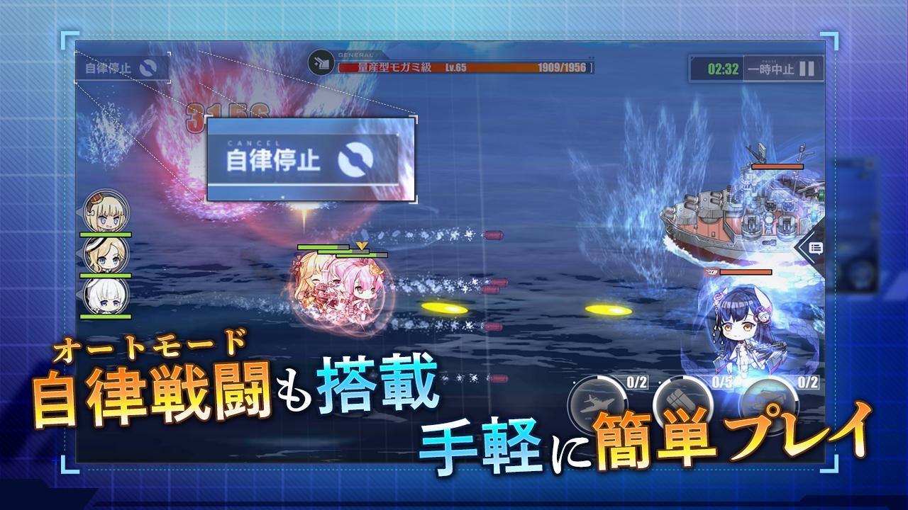 碧蓝航线(日服) 游戏截图3