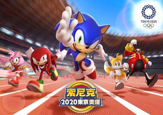 索尼克AT 2020东京奥运:提前感受奥运氛围! 图片2