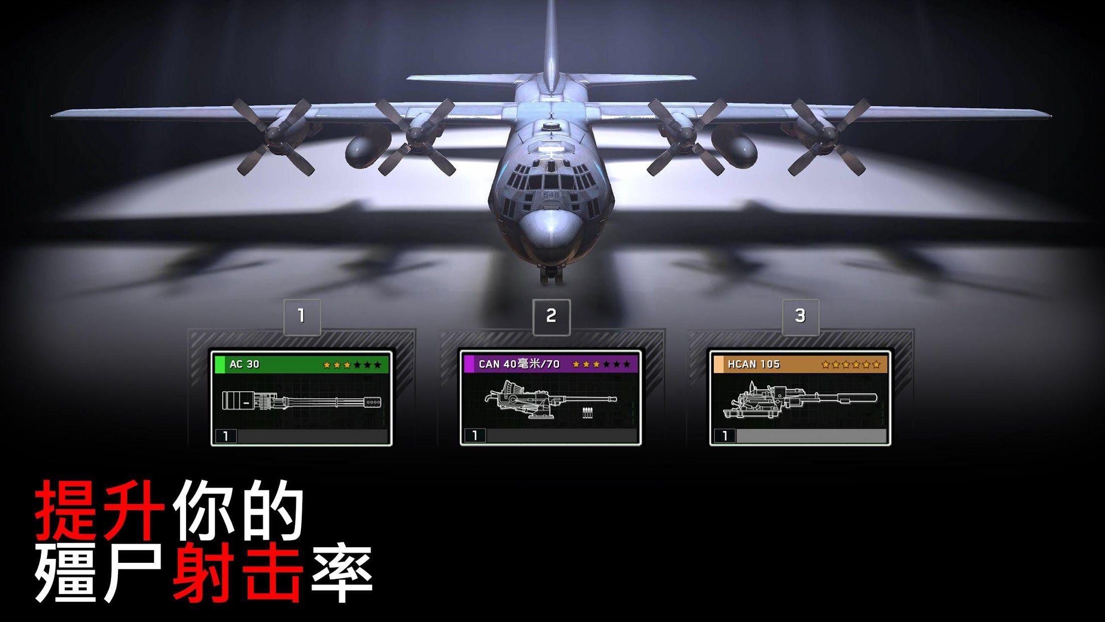 僵尸炮艇:生存 游戏截图1