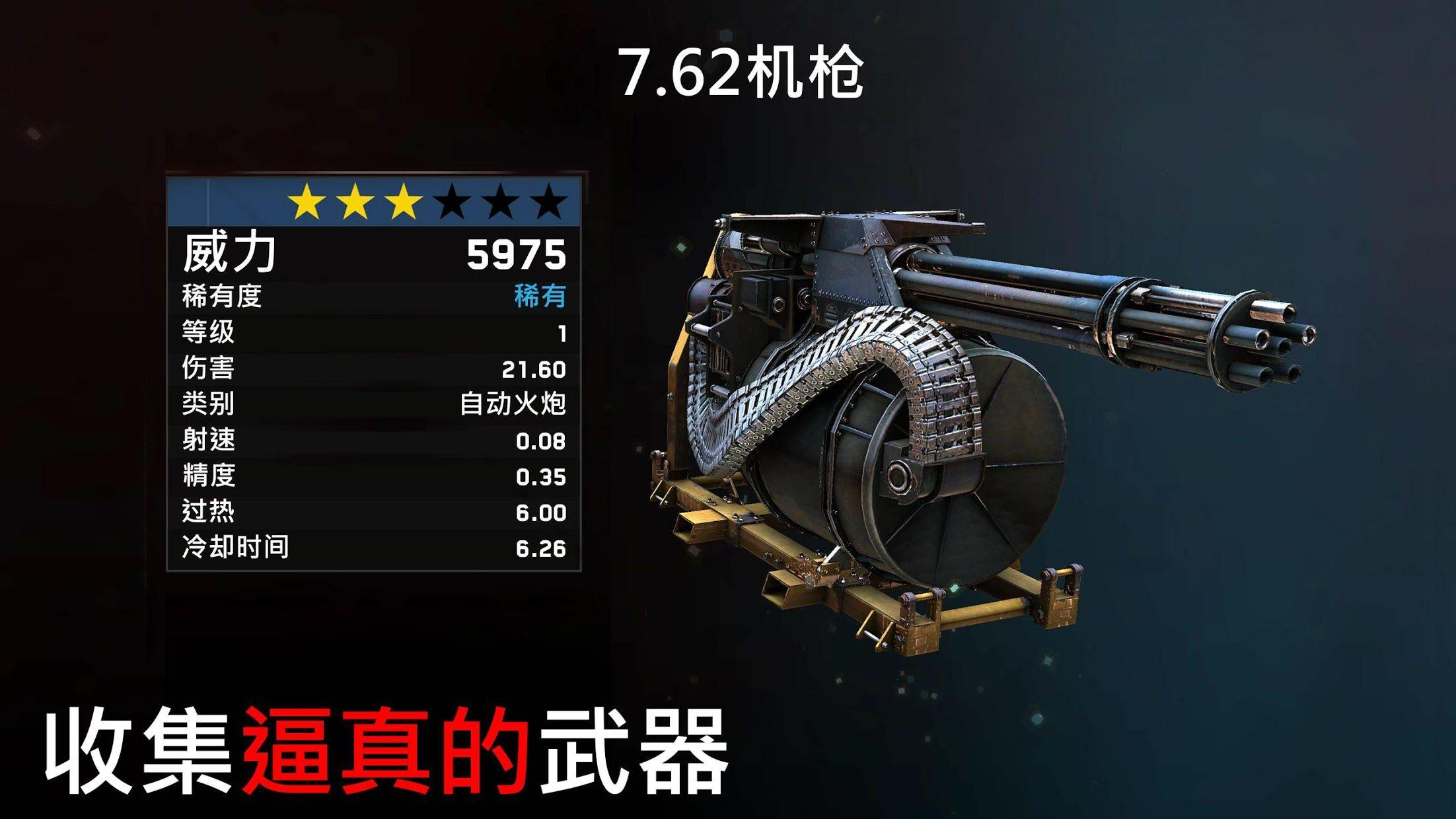 僵尸炮艇:生存 游戏截图2