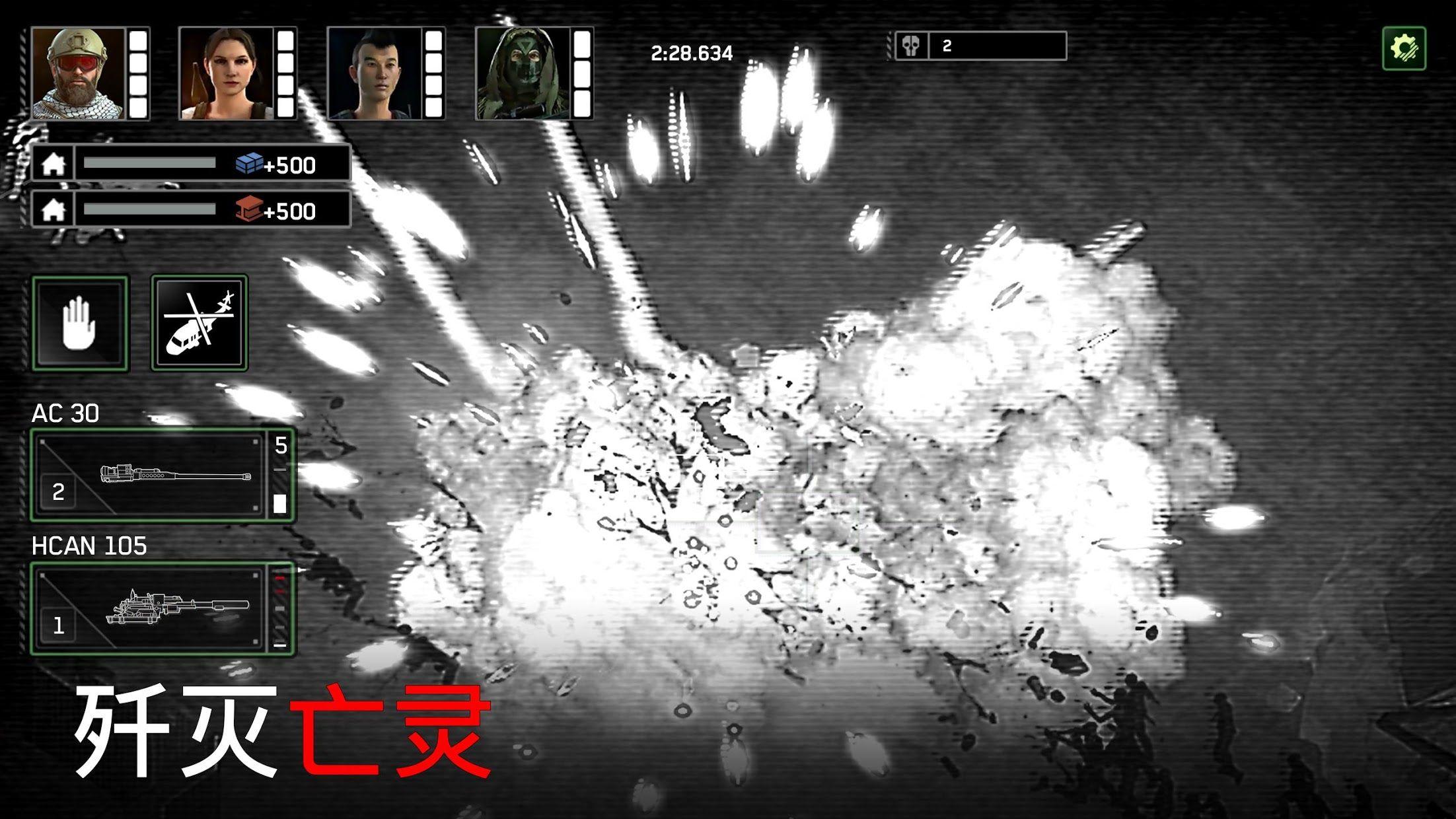僵尸炮艇:生存 游戏截图5