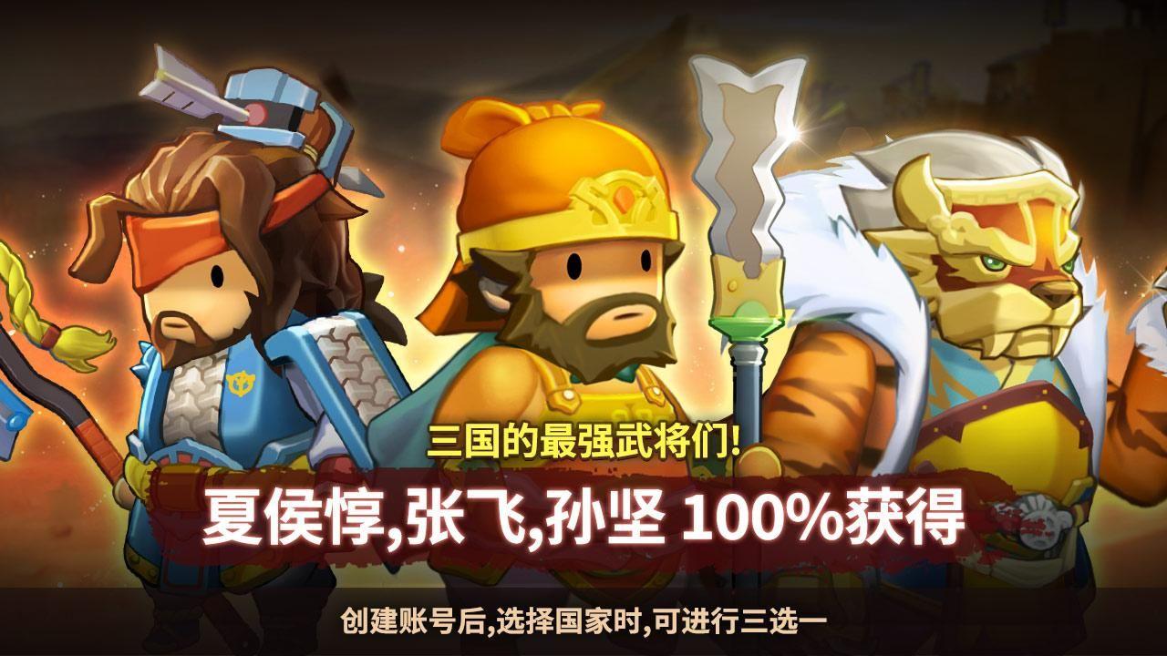 欢乐魏蜀吴: 萌系三国RPG 游戏截图1