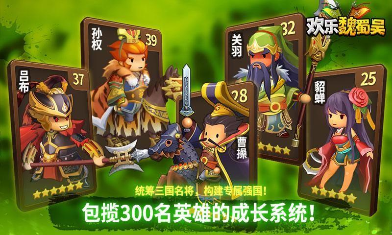 欢乐魏蜀吴: 萌系三国RPG 游戏截图3