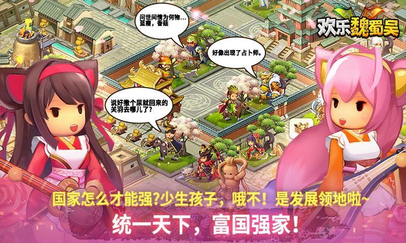欢乐魏蜀吴: 萌系三国RPG 游戏截图5