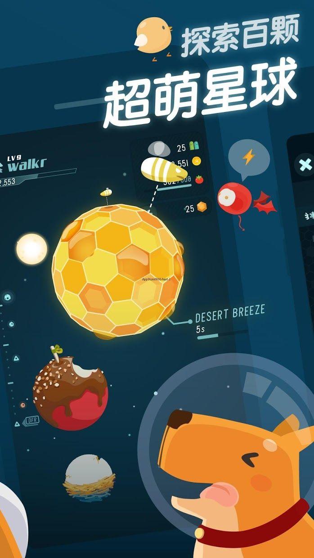 Walkr - 口袋里的银河冒险 游戏截图2
