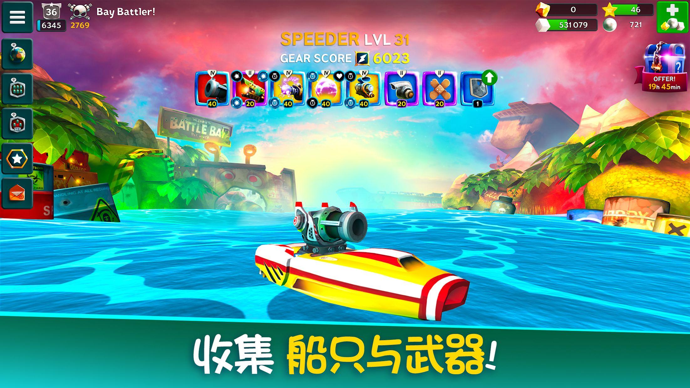 战斗海湾 游戏截图1