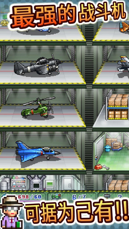 蓝天飞行队物语 游戏截图2