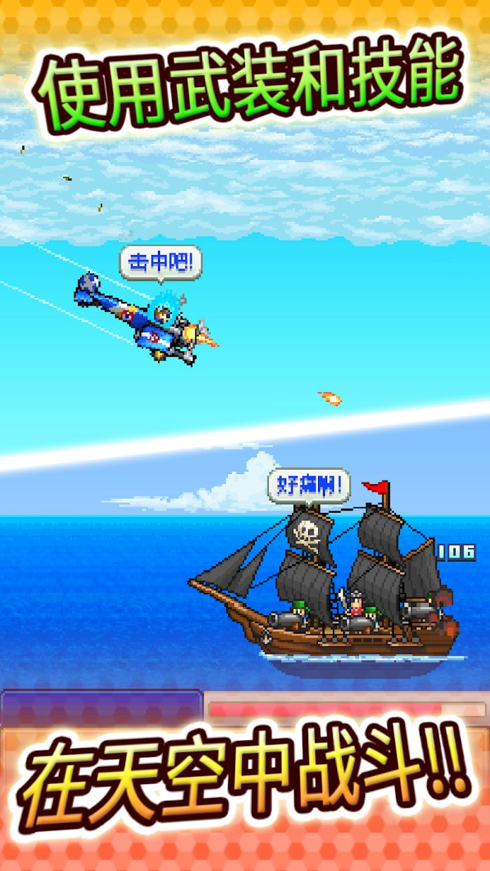 蓝天飞行队物语 游戏截图3