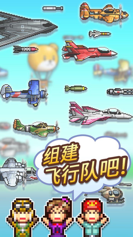 蓝天飞行队物语 游戏截图5
