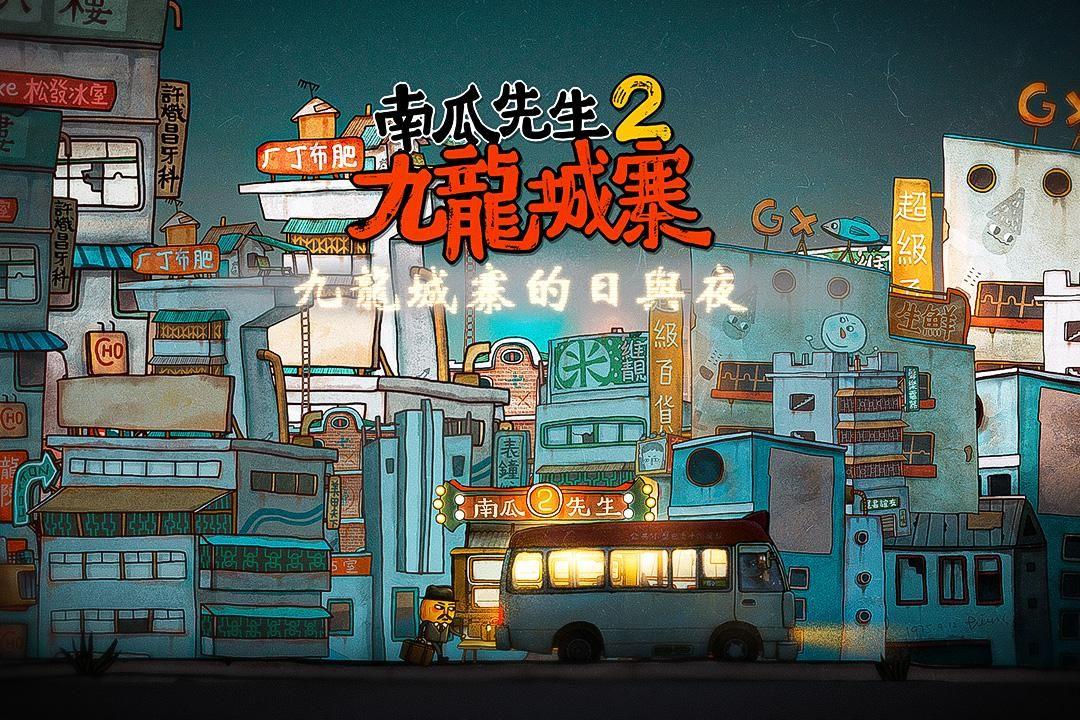 南瓜先生2 九龙城寨(台服) 游戏截图1