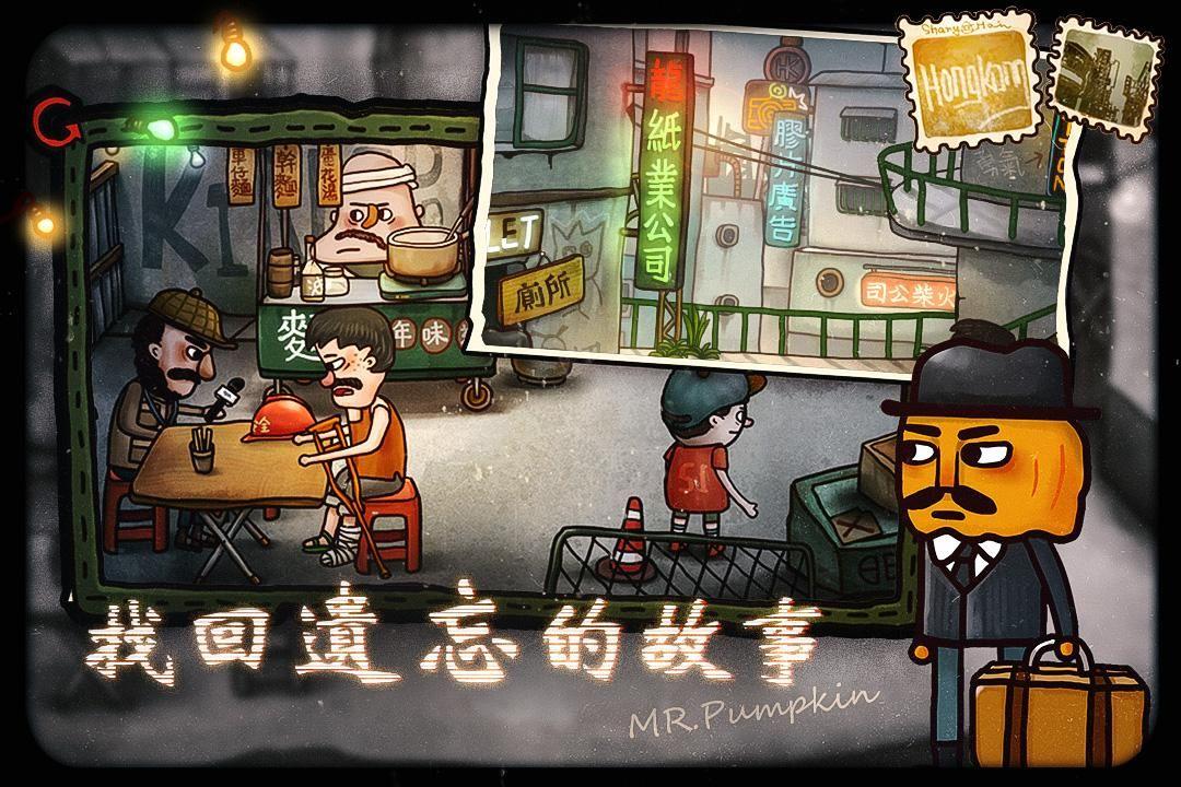 南瓜先生2 九龙城寨(台服) 游戏截图2