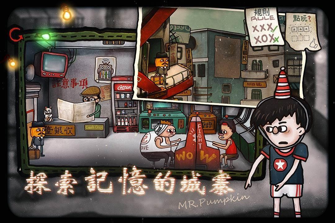 南瓜先生2 九龙城寨(台服) 游戏截图5